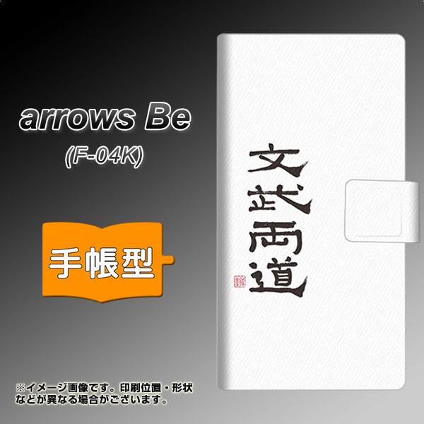 メール便 docomo arrows Be F-04K 手帳型スマホケース 【 OE849 文武両道 ホワイト 】横開き (docomo アローズ Be F-04K/F04K用/
