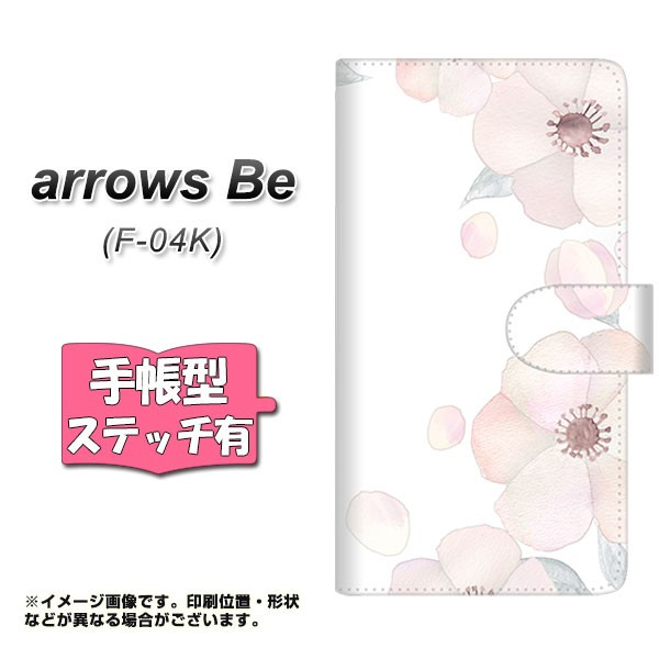 メール便 docomo arrows Be F-04K 手帳型スマホケース 【ステッチタイプ】 【 SC948 ドゥ・フルール(ホワイト) 】横開き (doco
