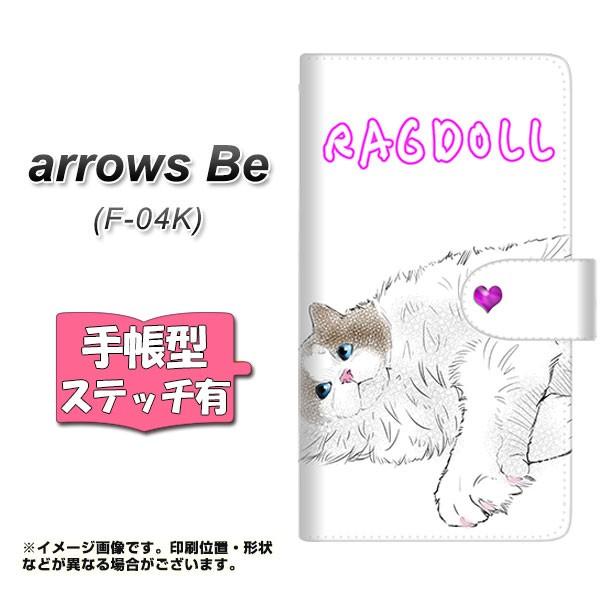メール便 docomo arrows Be F-04K 手帳型スマホケース 【ステッチタイプ】 【 YE821 ラグドール02 】横開き (docomo アローズ Be