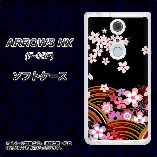 docomo ARROWS NX F-05F TPU ソフトケース / やわらかカバー【1237 和柄 夜桜の宴 素材ホワイト】 UV印刷 (アローズ NX/F05F用)