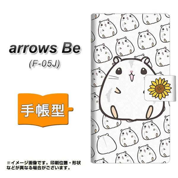 メール便 arrows Be F-05J 手帳型スマホケース 【 SC859 ジャンガリアンハムスター(パールホワイト) 】横開き (アローズ ビー