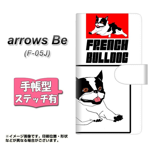 メール便 arrows Be F-05J 手帳型スマホケース 【ステッチタイプ】 【 YD918 フレンチブルドッグ04 】横開き (アローズ ビー F-0