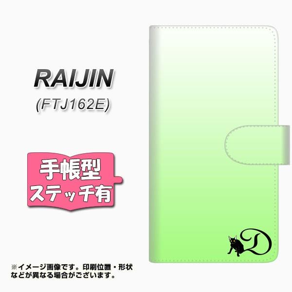 メール便 FREETEL FTJ162E RAIJIN 手帳型スマホケース 【ステッチタイプ】 【 YI845 イニシャル ネコ D 】横開き (フリーテル 雷