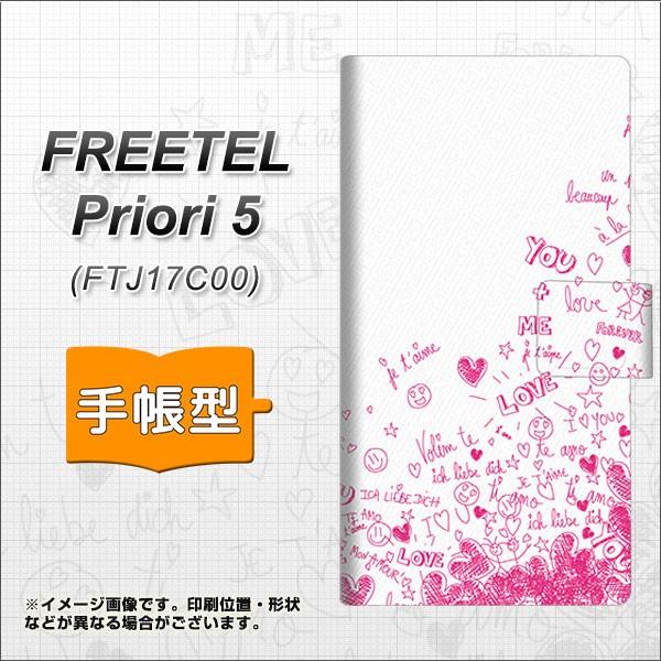 メール便送料無料 FREETEL Priori5 FTJ17C00 手帳型スマホケース 【 631 恋の落書き 】横開き (フリーテル Priori5 FTJ17C00/FTJ17C00用/