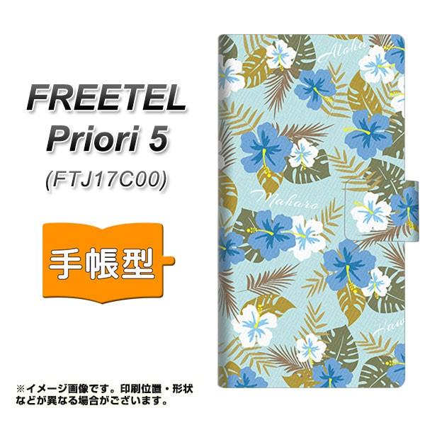 メール便 FREETEL Priori5 FTJ17C00 手帳型スマホケース 【 SC883 ハワイアンアロハレトロ ブルー 】横開き (フリーテル Priori5