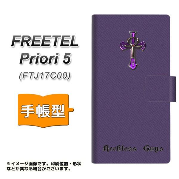 メール便送料無料 FREETEL Priori5 FTJ17C00 手帳型スマホケース 【 YC911 バイオレットクロスs 】横開き (フリーテル Priori5 FTJ17C00