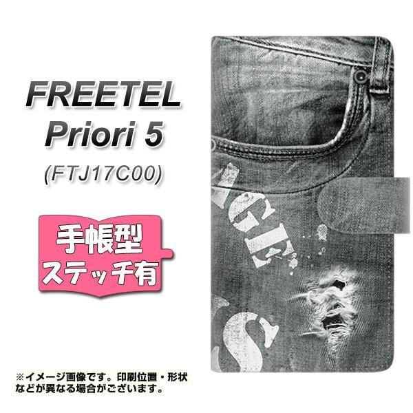 メール便送料無料 FREETEL Priori5 FTJ17C00 手帳型スマホケース 【ステッチタイプ】 【 SC918 ダメージデニム ペイント 】横開き (フリ