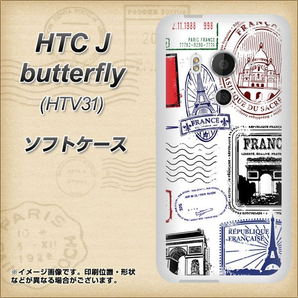 au HTC J butterfly HTV31 TPU ソフトケース / やわらかカバー【592 FRANCE 素材ホワイト】 UV印刷 (HTC J バタフライ HTV31/HTV31用)