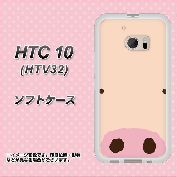 au HTC 10 HTV32 TPU ソフトケース / やわらかカバー【353 ぶた 素材ホワイト】 UV印刷 (HTC10 HTV32/HTV32用)