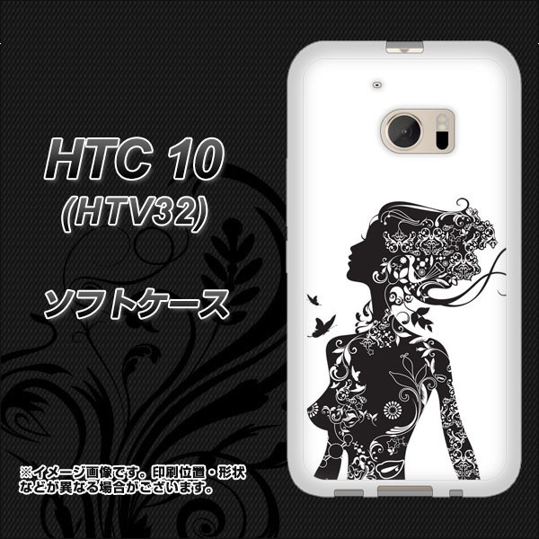 au HTC 10 HTV32 TPU ソフトケース / やわらかカバー【384 ボディアート 素材ホワイト】 UV印刷 (HTC10 HTV32/HTV32用)