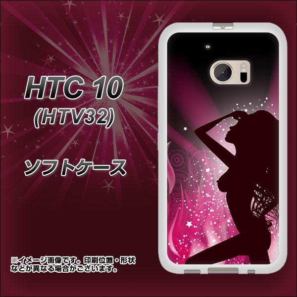 au HTC 10 HTV32 TPU ソフトケース / やわらかカバー【636 ダンサー 素材ホワイト】 UV印刷 (HTC10 HTV32/HTV32用)