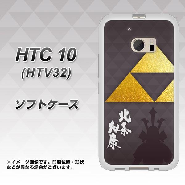au HTC 10 HTV32 TPU ソフトケース / やわらかカバー【AB810 北条氏康 素材ホワイト】 UV印刷 (HTC10 HTV32/HTV32用)