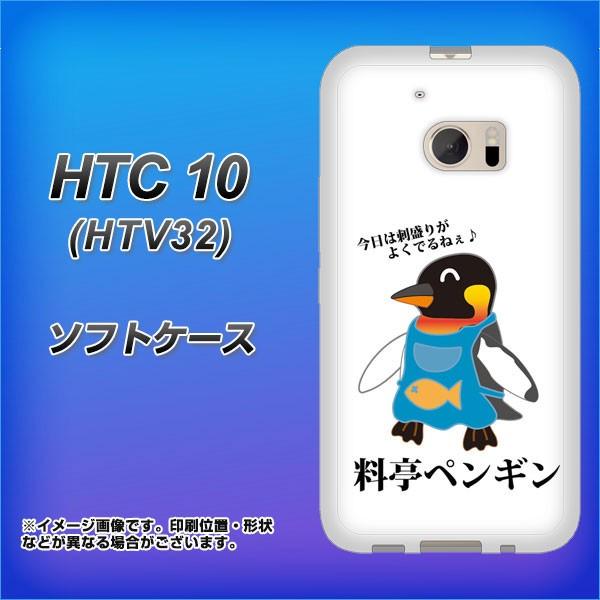 au HTC 10 HTV32 TPU ソフトケース / やわらかカバー【VA927 料亭ペンギン 素材ホワイト】 UV印刷 (HTC10 HTV32/HTV32用)