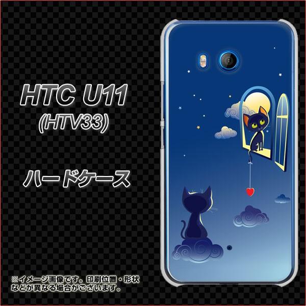 HTC U11 HTV33 ハードケース / カバー【341 恋の駆け引き 素材クリア】(エイチティーシー U11 HTV33/HTV33用)