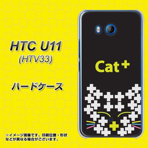 HTC U11 HTV33 ハードケース / カバー【IA807 Cat+ 素材クリア】(エイチティーシー U11 HTV33/HTV33用)