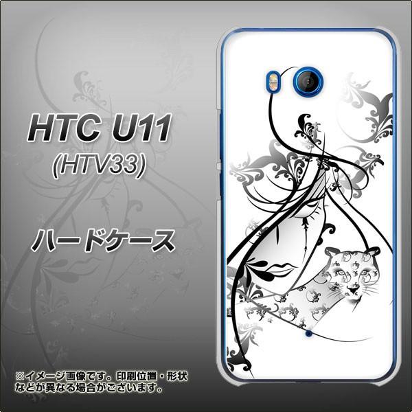 HTC U11 HTV33 ハードケース / カバー【VA832 パンサーと美女 素材クリア】(エイチティーシー U11 HTV33/HTV33用)