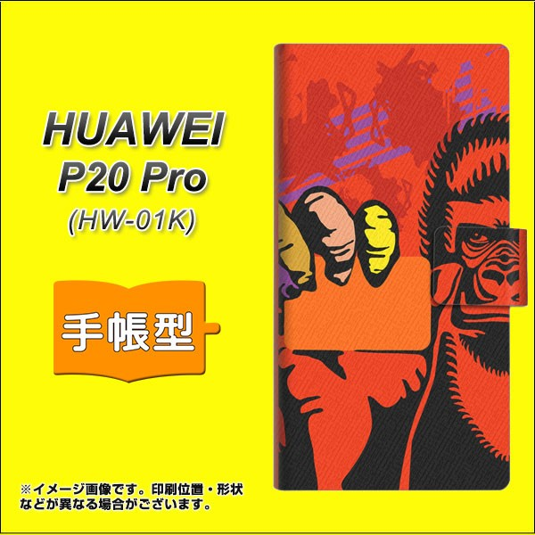 メール便 HUAWEI P20 Pro HW-01K 手帳型スマホケース 【 198 レッドカード 】横開き (ファーウェイ P20 Pro HW-01K/HW01K用/スマ