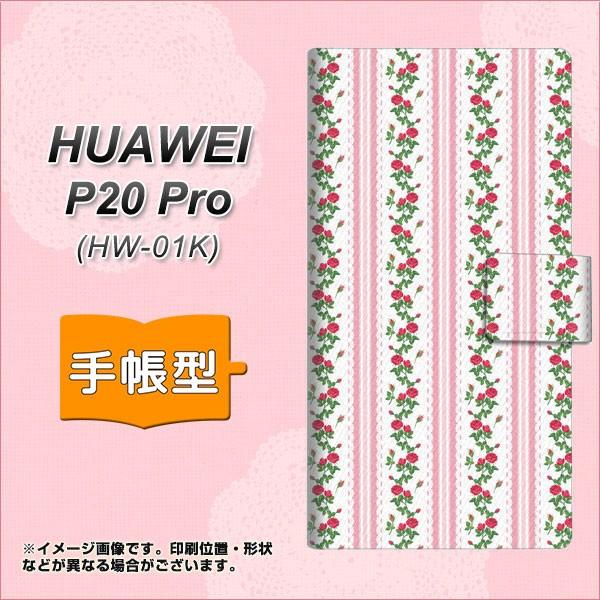 メール便 HUAWEI P20 Pro HW-01K 手帳型スマホケース 【 745 イングリッシュガーデン(ピンク) 】横開き (ファーウェイ P20 Pro H