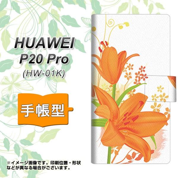 メール便 HUAWEI P20 Pro HW-01K 手帳型スマホケース 【 SC848 ユリ オレンジ 】横開き (ファーウェイ P20 Pro HW-01K/HW01K用/