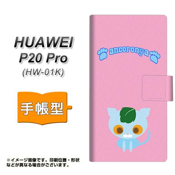 メール便 HUAWEI P20 Pro HW-01K 手帳型スマホケース 【 YA879 アンコローニャ04ピンク 】横開き (ファーウェイ P20 Pro HW-01K/