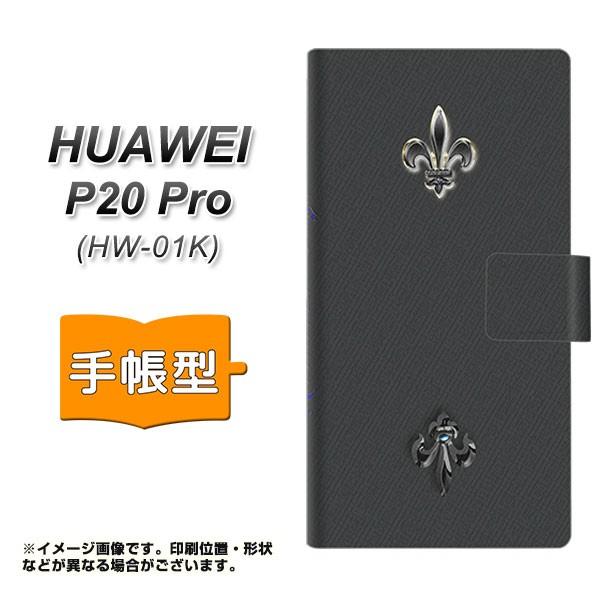メール便 HUAWEI P20 Pro HW-01K 手帳型スマホケース 【 YC919 ダブルフレアs 】横開き (ファーウェイ P20 Pro HW-01K/HW01K用/