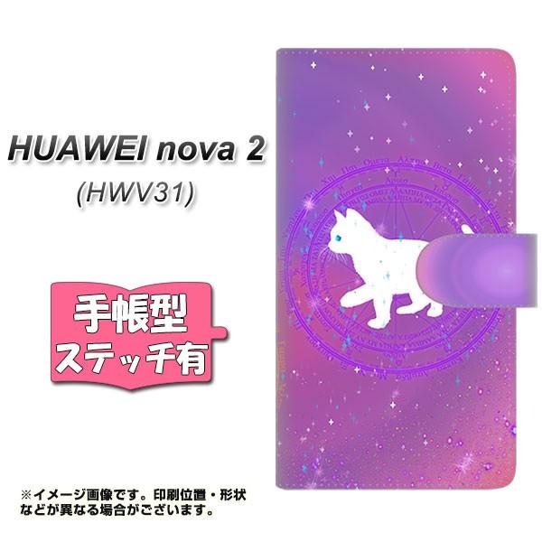メール便送料無料 au HUAWEI nova 2 HWV31 手帳型スマホケース 【ステッチタイプ】 【 YJ328 魔法陣猫 キラキラ かわいい ピンク 】横開