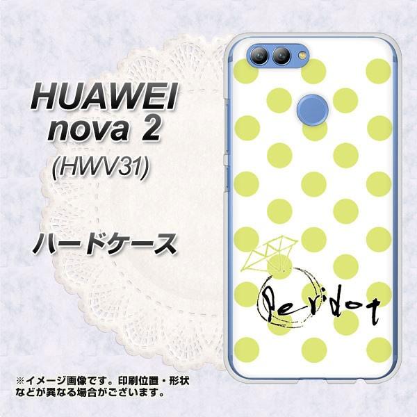 au HUAWEI nova 2 HWV31 ハードケース / カバー【OE817 8月ペリドット 素材クリア】(au HUAWEI nova2 HWV31/HWV31用)