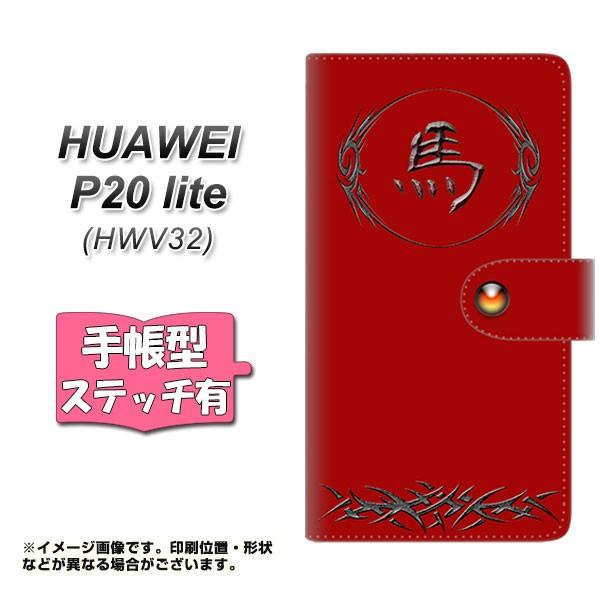 メール便 HUAWEI P20 lite HWV32 手帳型スマホケース 【ステッチタイプ】 【 YE984 馬 】横開き (ファーウェイ P20 lite HWV32/H