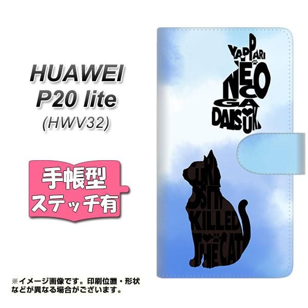 メール便 HUAWEI P20 lite HWV32 手帳型スマホケース 【ステッチタイプ】 【 YJ408 ネコ 文字 空 】横開き (ファーウェイ P20 li