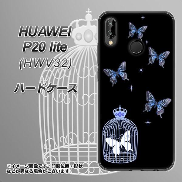 HUAWEI P20 lite HWV32 ハードケース / カバー【AG812 蝶の王冠鳥かご(黒×青) 素材クリア】(ファーウェイ P20 lite HWV32/HWV32用)