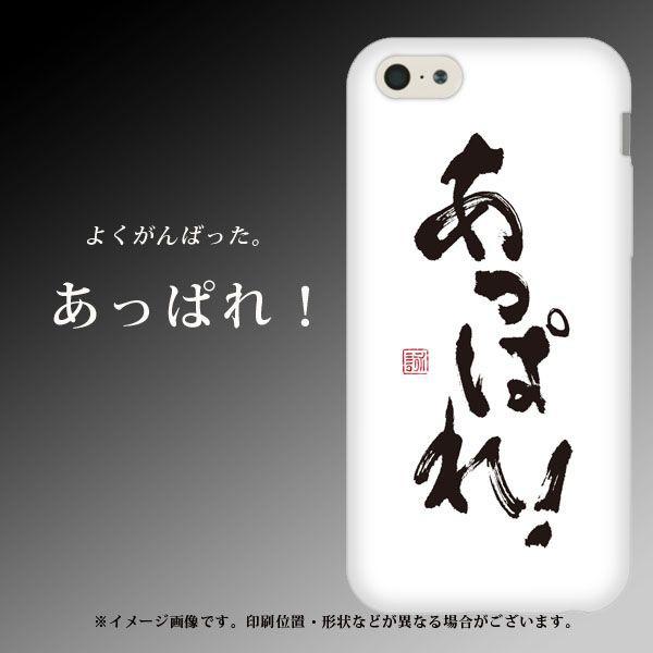 iPhone5c (docomo/au/SoftBank) TPU ソフトケース / やわらかカバー【OE846 あっぱれ! 素材ホワイト】 UV印刷 (アイフォン5C/IPHONE5C