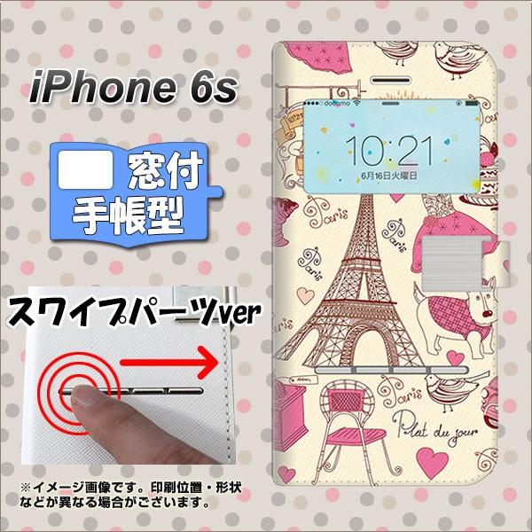 【メール便】 iPhone6s   スマホケース手帳型 窓付きケース スワイプパーツver 液晶保護フィルム付 【265 パリの街】(アイフォン