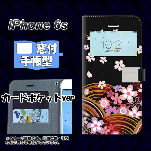 【メール便】 iPhone6s   スマホケース手帳型 窓付きケース カードポケットver 液晶保護フィルム付 【1237 和柄 夜桜の宴】(アイ