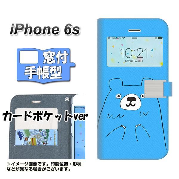 【メール便】 iPhone6s   スマホケース手帳型 窓付きケース カードポケットver 液晶保護フィルム付 【NR838 met-a-bear(BL)】(ア