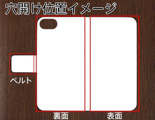 メール便 iPhone8 手帳型スマホケース 【 521 カラーリングBK 】横開き (アイフォン8/IPHONE8用/スマホケース/手帳式)