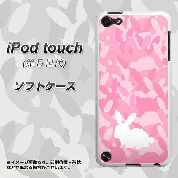 iPod touch(第5世代) TPU ソフトケース / やわらかカバー【AG804 うさぎ迷彩風(ピンク) 素材ホワイト】 UV印刷 (アイポッドタッチ/IPO