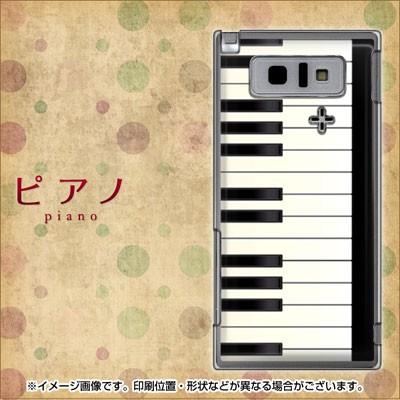 au AQUOS PHONE IS14SHケース【292 ピアノ(クリアケース)】 UV印刷 ★(IS14SH用)★高解像度版