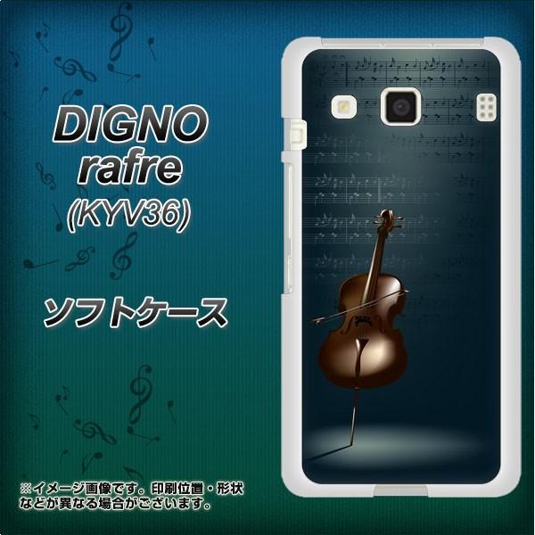 DIGNO rafre KYV36 TPU ソフトケース / やわらかカバー【441 楽譜 素材ホワイト】 UV印刷 (ディグノ ラフレ KYV36/KYV36用)