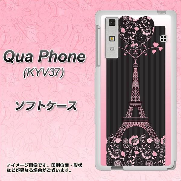 Qua Phone KYV37 TPU ソフトケース / やわらかカバー【469 ピンクのエッフェル塔 素材ホワイト】 UV印刷 (キュア フォン KYV37/KYV37用