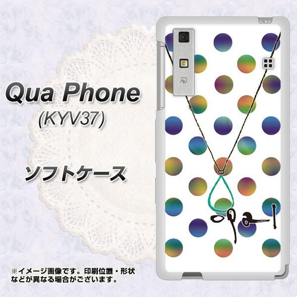 Qua Phone KYV37 TPU ソフトケース / やわらかカバー【OE819 10月オパール 素材ホワイト】 UV印刷 (キュア フォン KYV37/KYV37用)