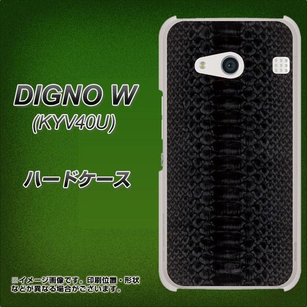 DIGNO W KYV40U ハードケース / カバー【VA964 レザー ニシキヘビ ブラック 素材クリア】(ディグノW KYV40U/KYV40U用)