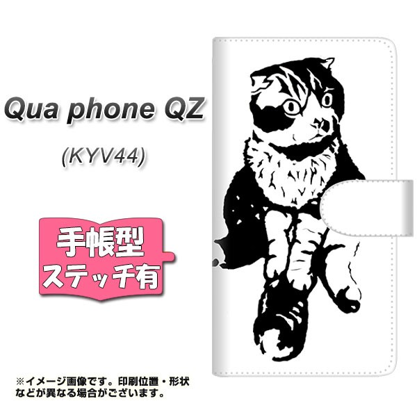 メール便 au Qua phone QZ KYV44 手帳型スマホケース 【ステッチタイプ】 【 YE935 にゃ~ 】横開き (キュア フォン QZ KYV44/KY