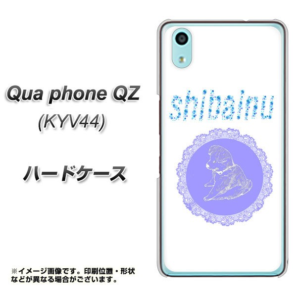 au Qua phone QZ KYV44 ハードケース / カバー【YJ248 いぬ ブルー 素材クリア】(キュア フォン QZ KYV44/KYV44用)
