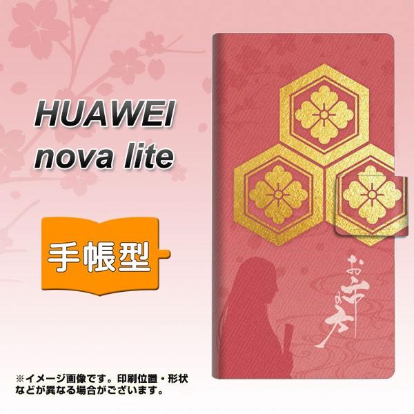 メール便 HUAWEI nova lite 手帳型スマホケース 【 AB822 お市の方 】横開き (ファーウェイ nova lite/NOVALITE用/スマホケース/