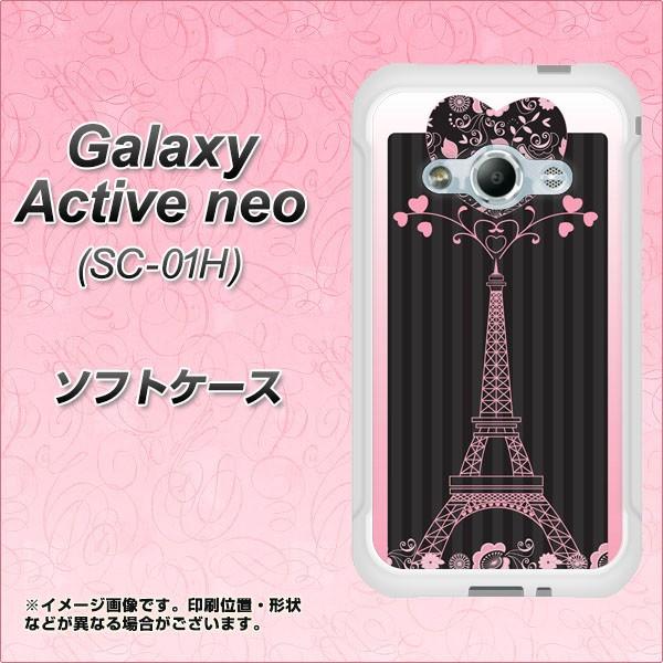 Galaxy Active neo SC-01H TPU ソフトケース / やわらかカバー【469 ピンクのエッフェル塔 素材ホワイト】 UV印刷 (ギャラクシーアクテ