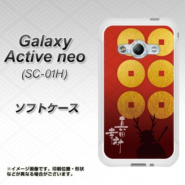 Galaxy Active neo SC-01H TPU ソフトケース / やわらかカバー【AB802 真田幸村シルエットと家紋 素材ホワイト】 UV印刷 (ギャラクシー
