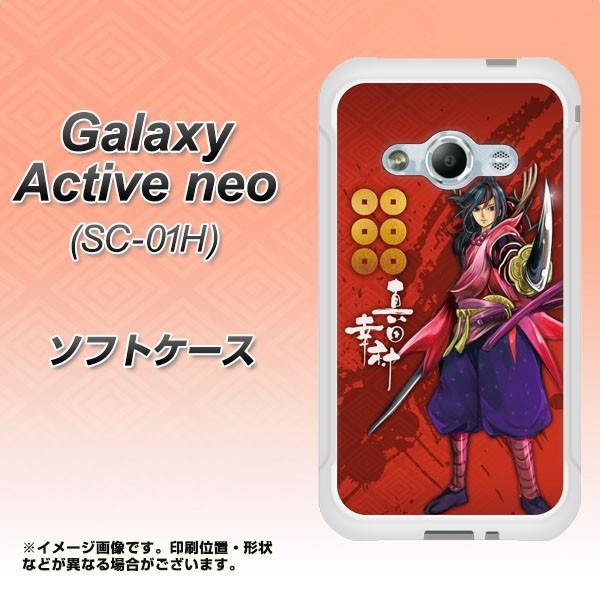 Galaxy Active neo SC-01H TPU ソフトケース / やわらかカバー【AB807 真田幸村イラストと家紋 素材ホワイト】 UV印刷 (ギャラクシーア