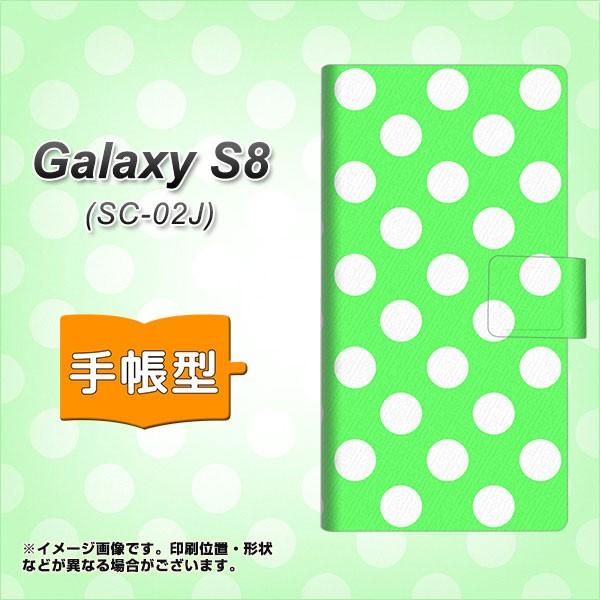 メール便送料無料 Galaxy S8 SC-02J 手帳型スマホケース 【 1356 ドットビッグ白緑 】横開き (ギャラクシーS8 SC-02J/SC02J用/スマホケー