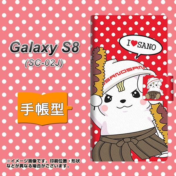 メール便送料無料 Galaxy S8 SC-02J 手帳型スマホケース 【 CA831 さのまると水玉 赤 】横開き (ギャラクシーS8 SC-02J/SC02J用/スマホケ