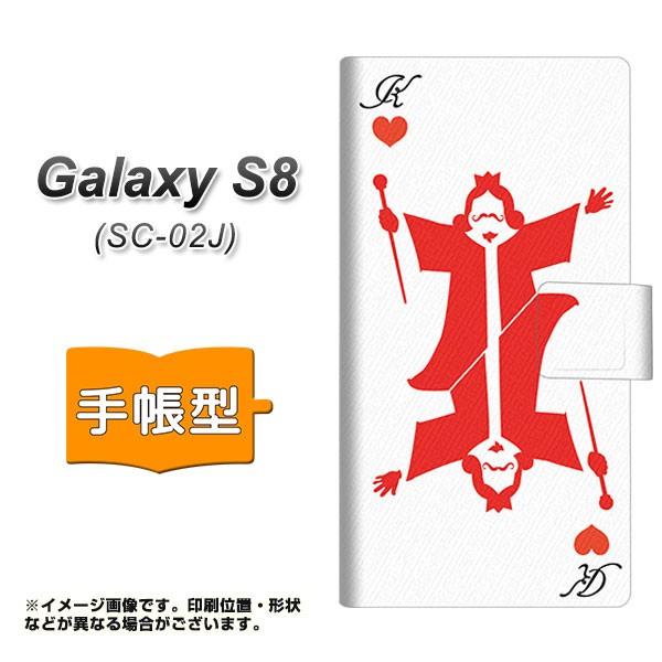 メール便 Galaxy S8 SC-02J 手帳型スマホケース 【 EK928 トランプ キング 】横開き (ギャラクシーS8 SC-02J/SC02J用/スマホケー